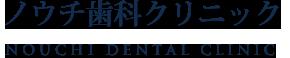 ノウチ歯科クリニック