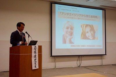 アンチエイジング歯科学会福岡学術大会