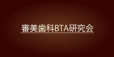 BTAテクニック