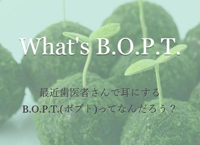 B.O.P.T.テクニック